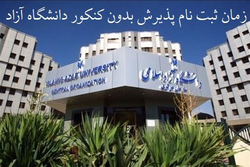 زمان و تاریخ ثبت نام پذیرش بدون آزمون (کنکور) دانشگاه آزاد اسلامی