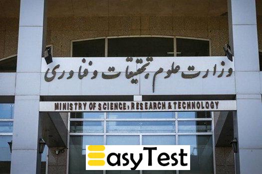 وزارت علوم تکمیل ظرفیت دانشگاه های غیرانتفاعی را ممنوع کرد